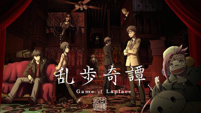 ã乱歩å¥è Game of Laplaceãã®ç»åæ¤ç´¢çµæ