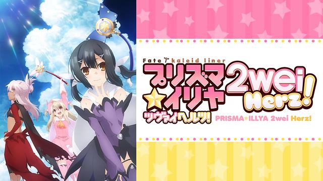 Fate/kaleid liner プリズマ☆イリヤ 2wei Herz!