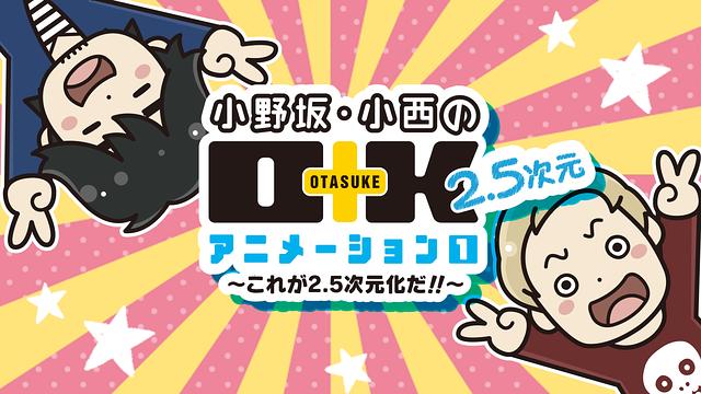 小野坂・小西のO+K 2.5次元 アニメーション 1 ~これが2.5次元化だ!!~