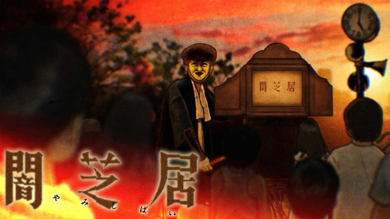 闇芝居 | アニメ動画見放題 | dアニメストア