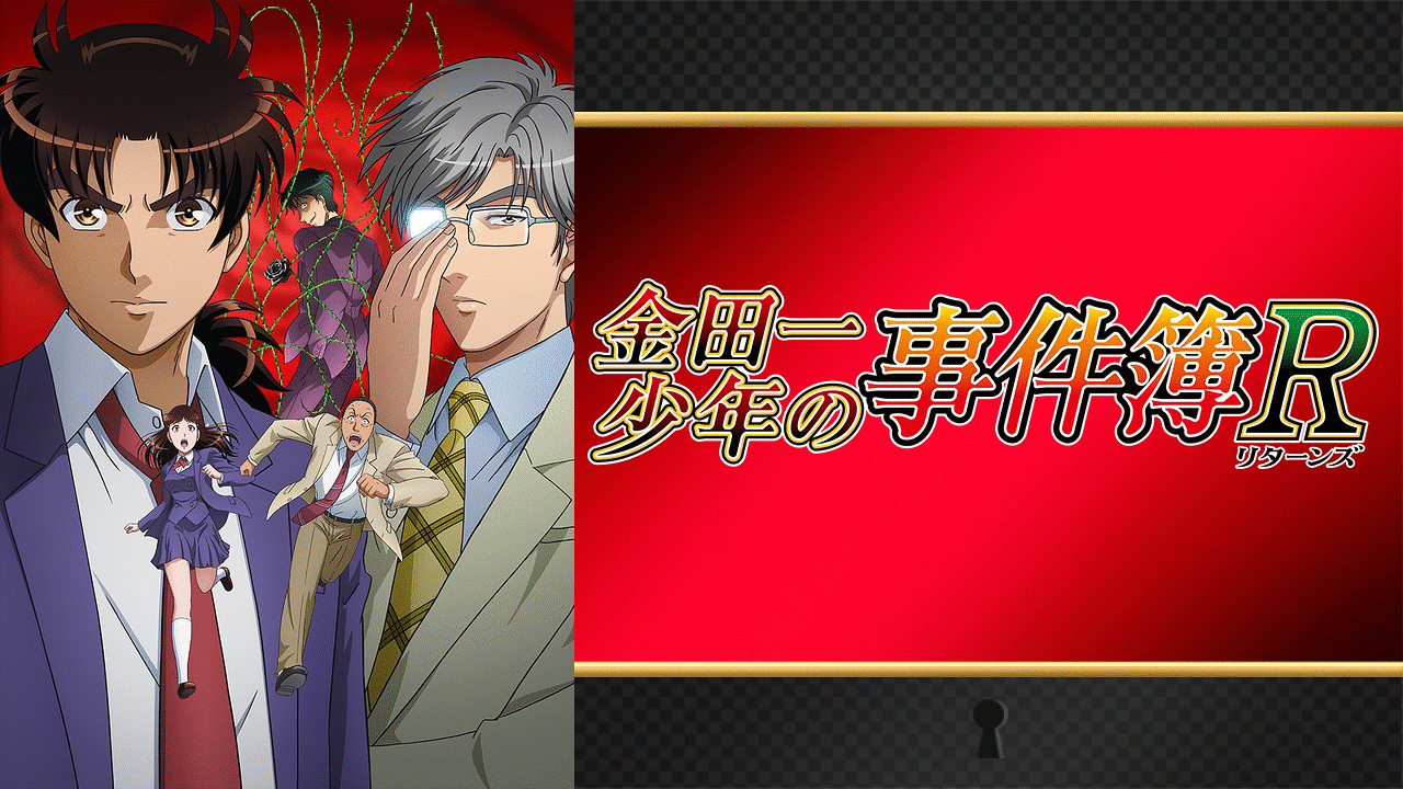 アニメ 簿 少年 の 金田一 事件