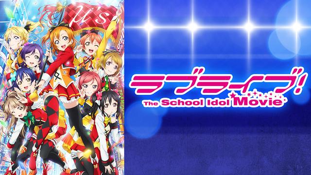 ラブライブ!The School Idol Movieレンタル