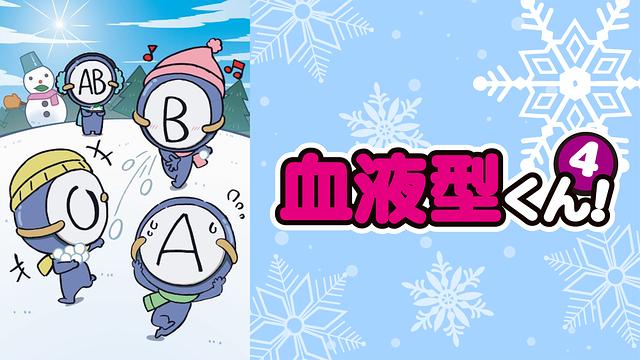 血液型くん!4のアニメ見放題 | ...