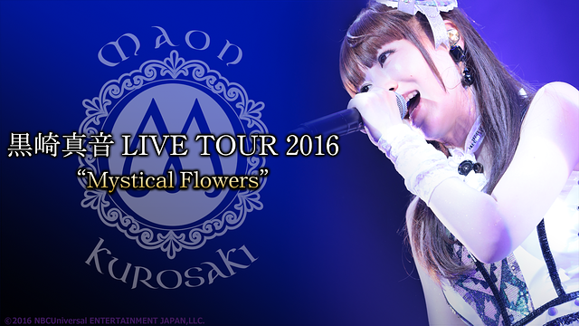 "黒崎真音 LIVE TOUR 2016 ""Mystical Flowers"""