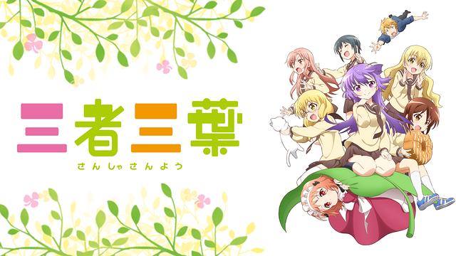 https://cs1.anime.dmkt-sp.jp/anime_kv/img/20/86/6/20866_1_1.png?1458878505000