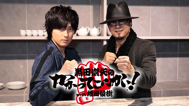 黒田崇矢のかかってこんかい!with増田俊樹