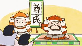 足利尊氏、ゼッコーチョー!