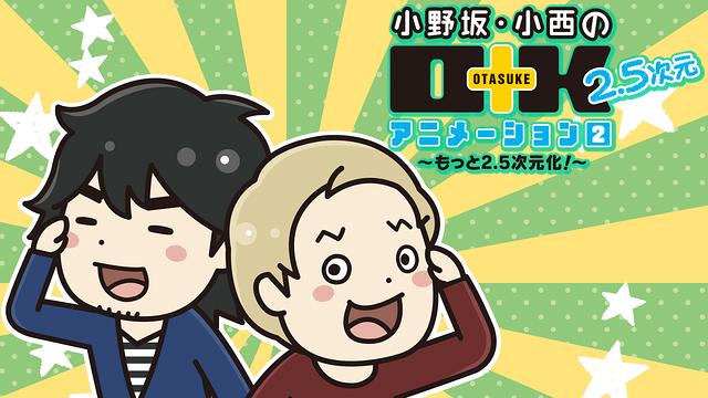 小野坂・小西のO+K 2.5次元 アニメーション 2 ~もっと2.5次元化!~