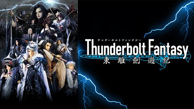 Thunderbolt Fantasy 東離剣遊紀