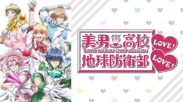 美男高校地球防衛部LOVE!LOVE!(全12話)