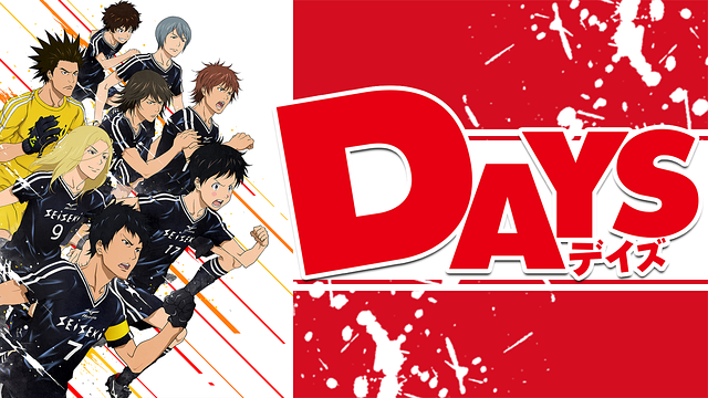 「DAYS」