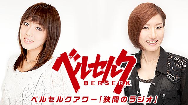 TVアニメ「ベルセルク」公式WEBラジオ ベルセルクアワー「狭間のラジオ」