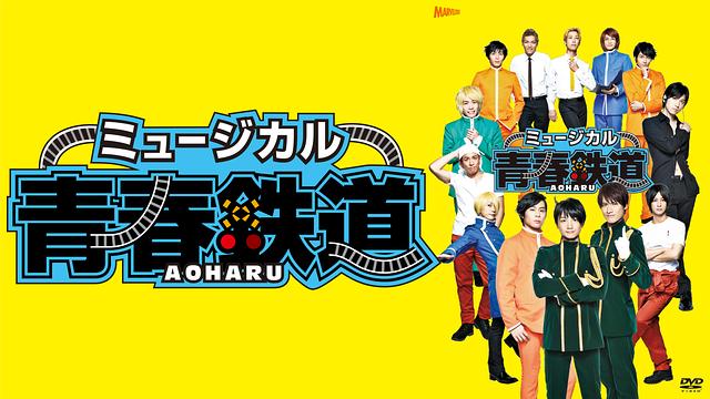 青春-AOHARU-鉄道