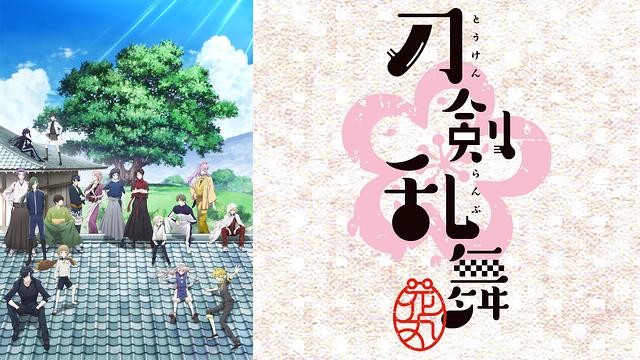 刀剣乱舞 -花丸-(7話)
