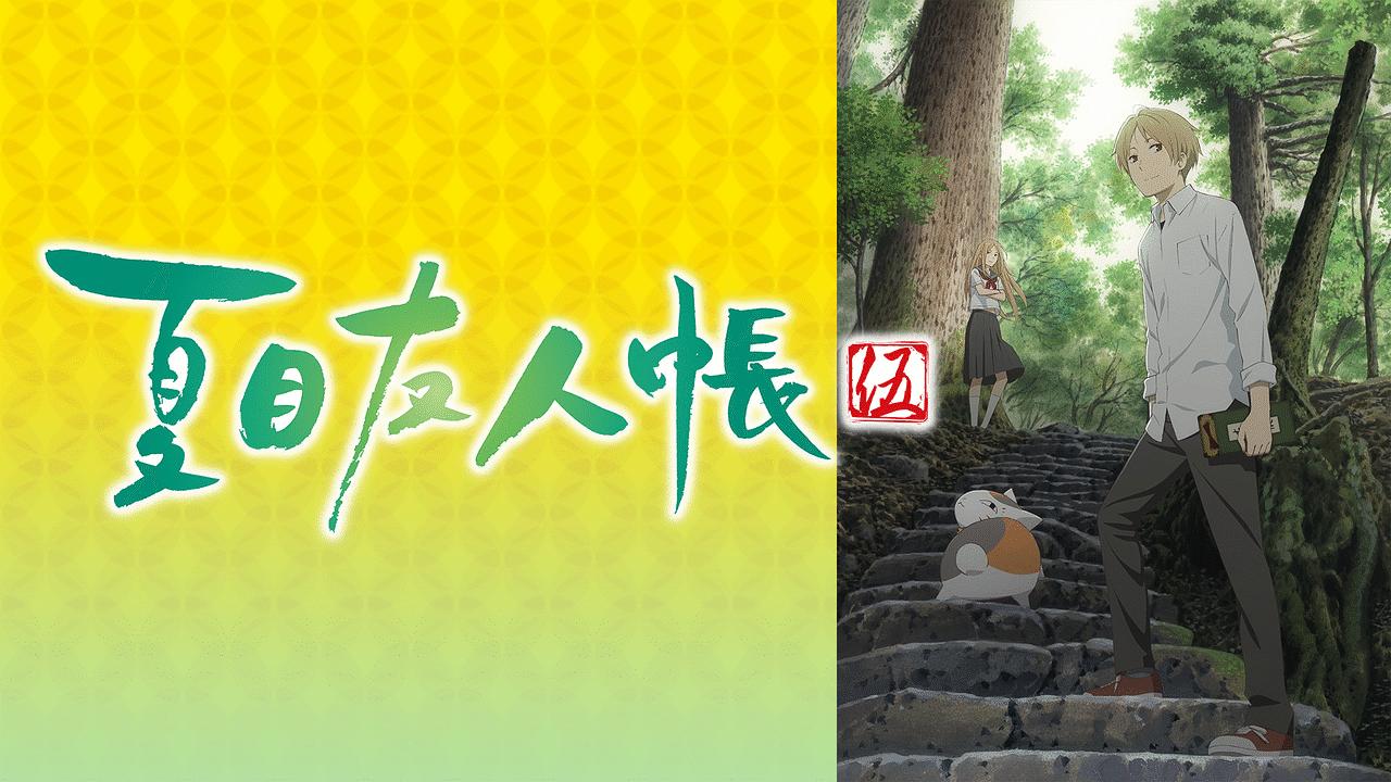 夏目 帳 アニメ 友人