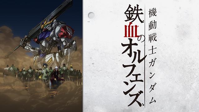 機動戦士ガンダム 鉄血のオルフェンズ(26話~)