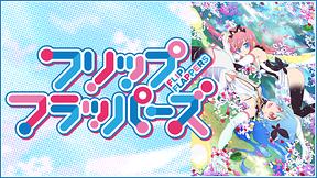 https://cs1.anime.dmkt-sp.jp/anime_kv/img/21/18/7/21187_1_2.png?1475224317000