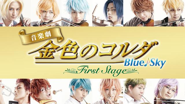 音楽劇「金色のコルダ Blue♪Sky First Stage」