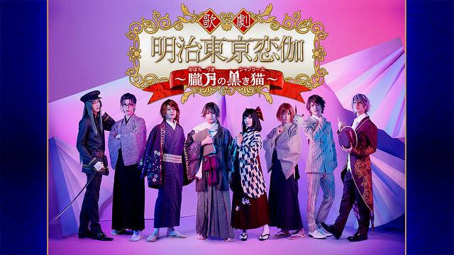 歌劇「明治東亰恋伽~朧月の黒き猫~」