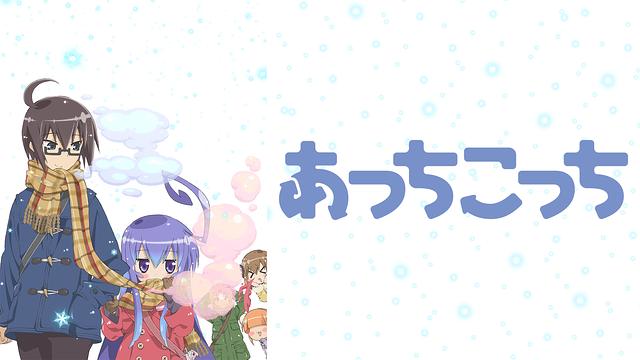 あっちこっち   アニメ動画見放...