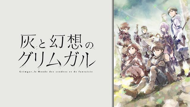 https://cs1.anime.dmkt-sp.jp/anime_kv/img/21/23/6/21236_1_1.png?1477279858000