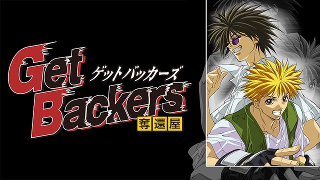 GetBackers[ゲットバッカーズ] 奪還屋