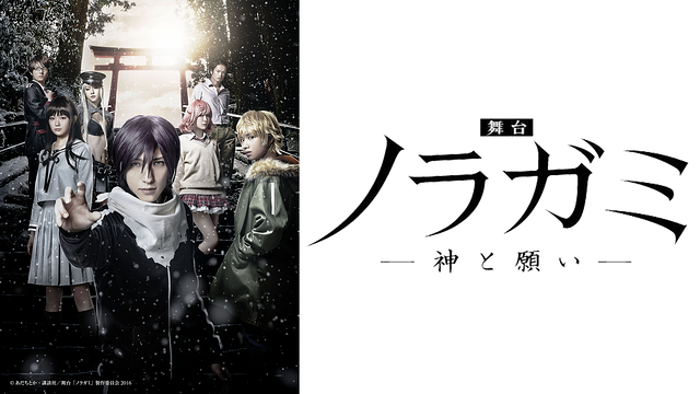 舞台「ノラガミー神と願いー」ディレクターズ・カット版