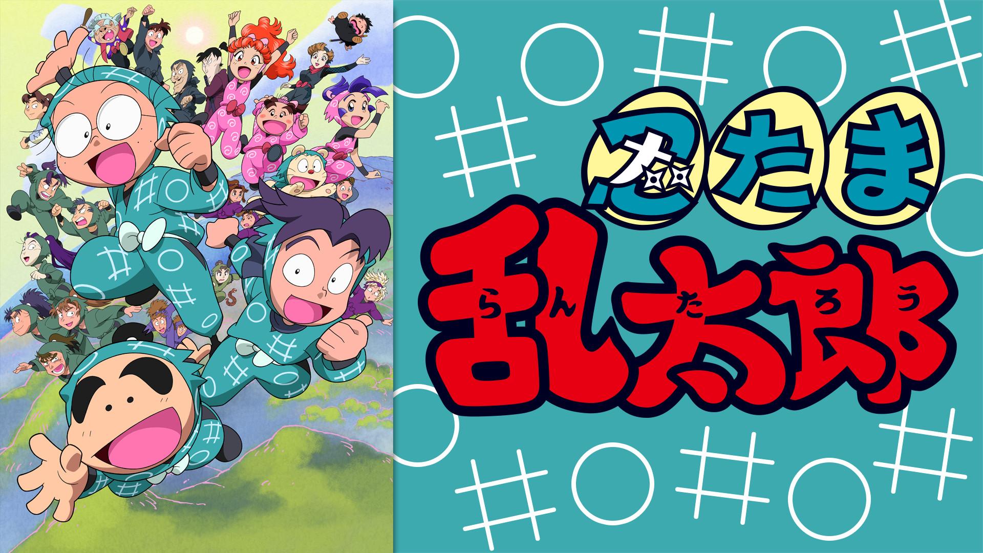 忍たま乱太郎 第17シリーズ 第25話 第48話 アニメ動画見放題 Dアニメストア