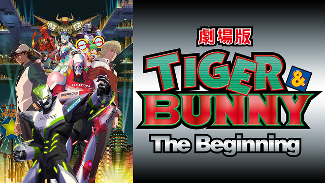 劇場版 TIGER & BUNNY -The Beginning-
