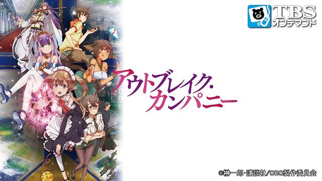 https://cs1.anime.dmkt-sp.jp/anime_kv/img/21/56/5/21565_1_1.png?1493348403000