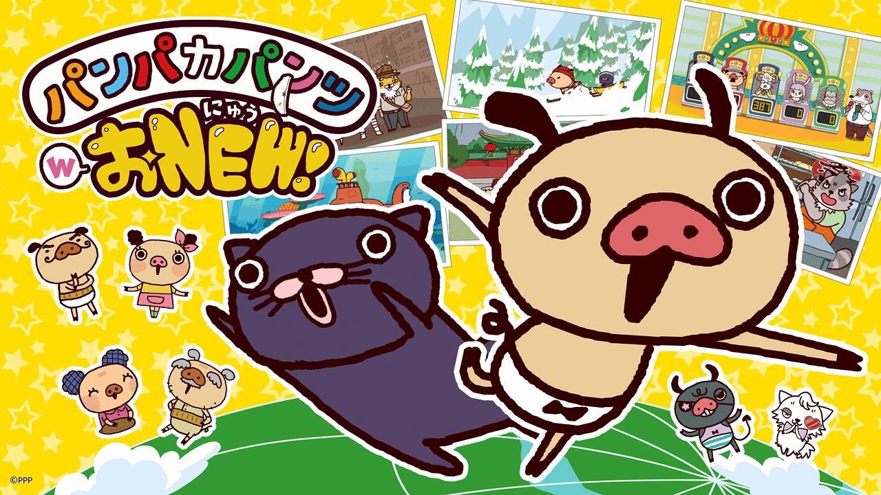 パンパカパンツ Wおnew アニメ動画見放題 Dアニメストア
