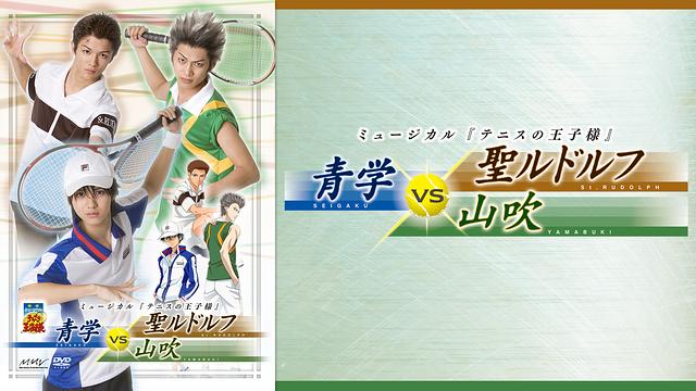 ミュージカル『テニスの王子様』青学vs聖ルドルフ・山吹(2ndシーズン)