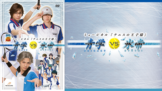 ミュージカル『テニスの王子様』青学vs氷帝(2ndシーズン)