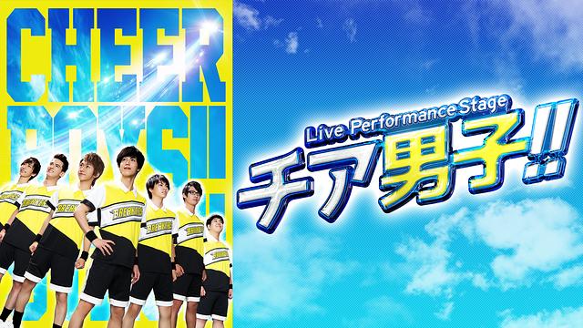 Live Performance Stage 「チア男子!!」
