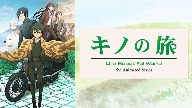 キノの旅 -the Beautiful World- the Animated Series_1
