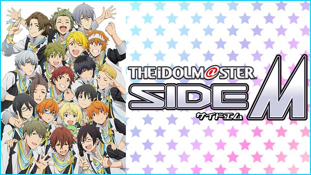 アイドルマスター SideM_1
