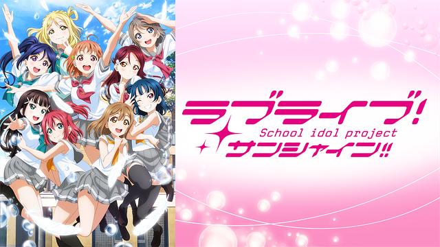 ラブライブ!サンシャイン!!TVアニメ2期_1