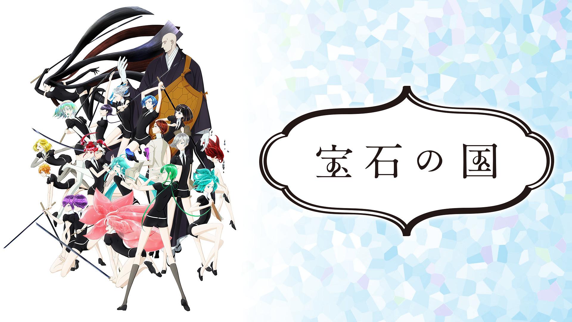 宝石の国 アニメ動画見放題 Dアニメストア