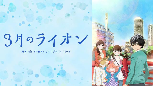 3月のライオン | アニメ動画見放題 | dアニメストア