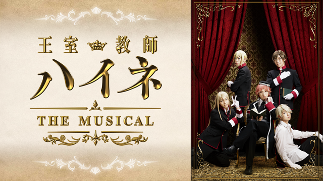 「王室教師ハイネ -THE MUSICAL-」