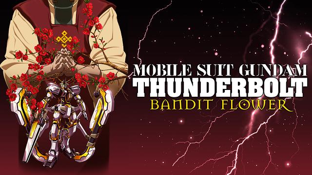 機動戦士ガンダム サンダーボルト BANDIT FLOWER HD画質版レンタル