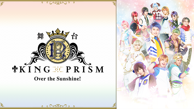 舞台「KING OF PRISM -Over the Sunshine!-」