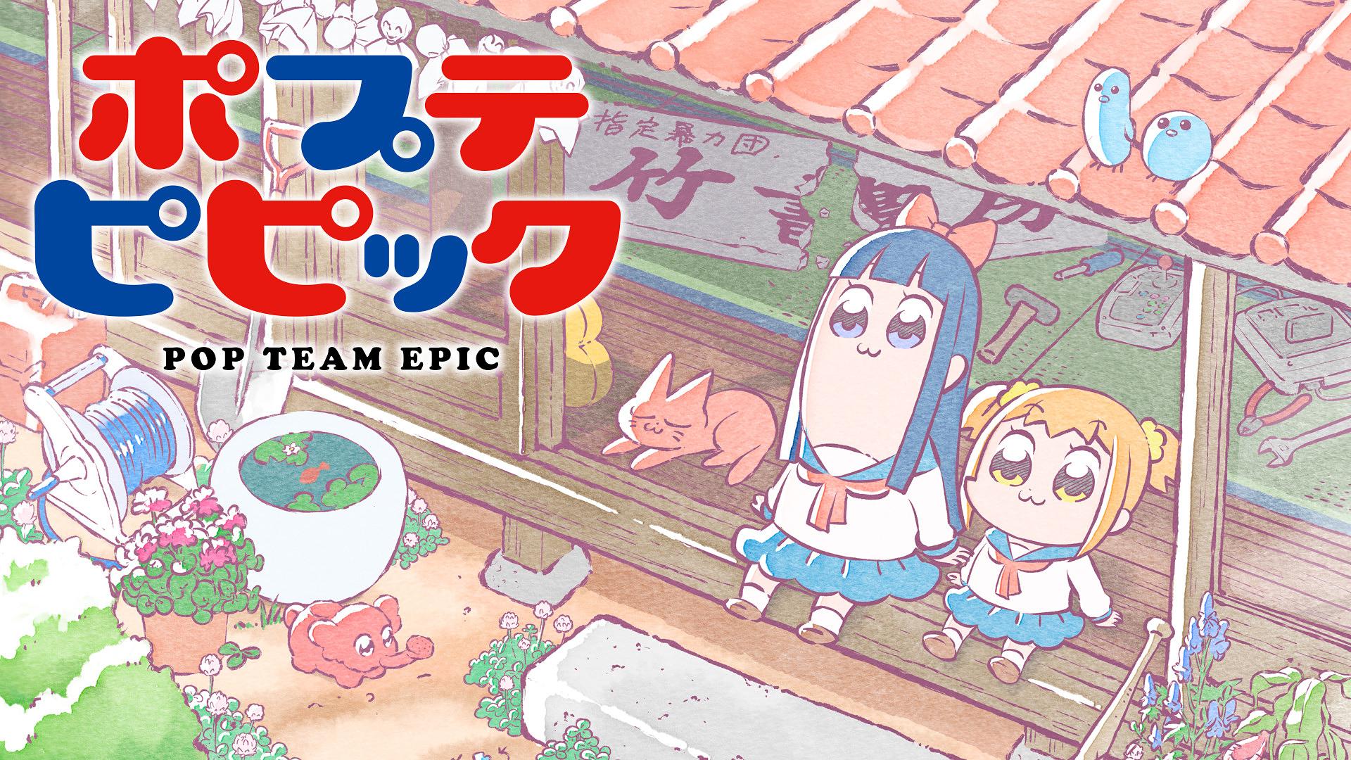 ポプテピピック | アニメ動画見放題 | dアニメストア