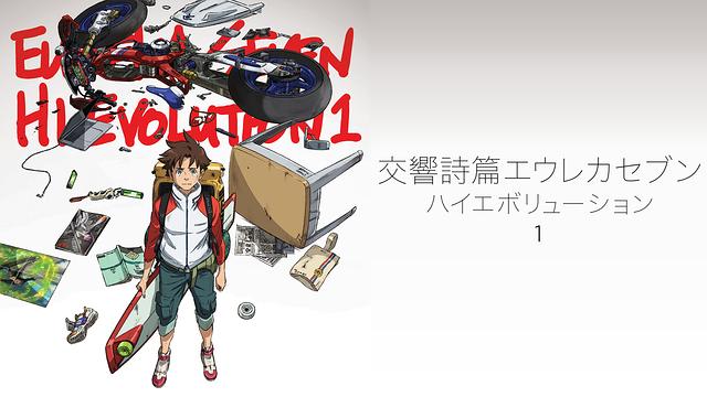 レンタル販売「交響詩篇エウレカセブン ハイエボリューション 1」