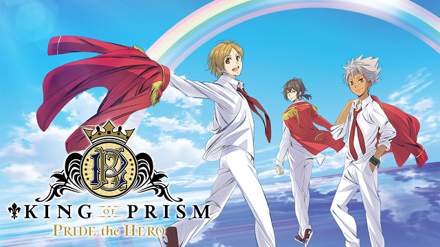 KING OF PRISM -PRIDE the HERO-レンタル