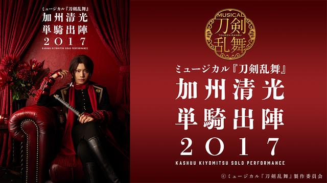 ミュージカル『刀剣乱舞』 加州清光 単騎出陣2017