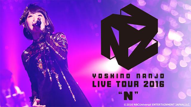 南條愛乃 LIVE TOUR 2016