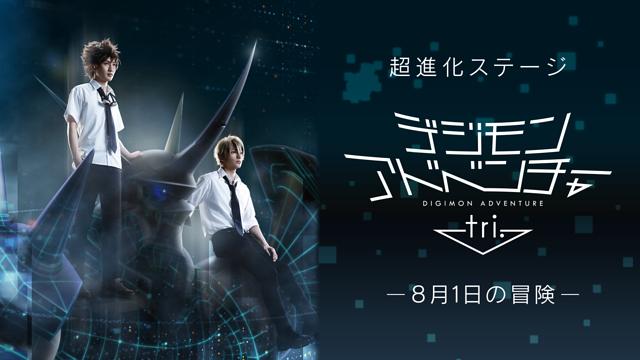 超進化ステージ「デジモンアドベンチャー tri.」~8月1日の冒険~