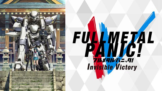 フルメタル・パニック!Invisible Victory(IV)