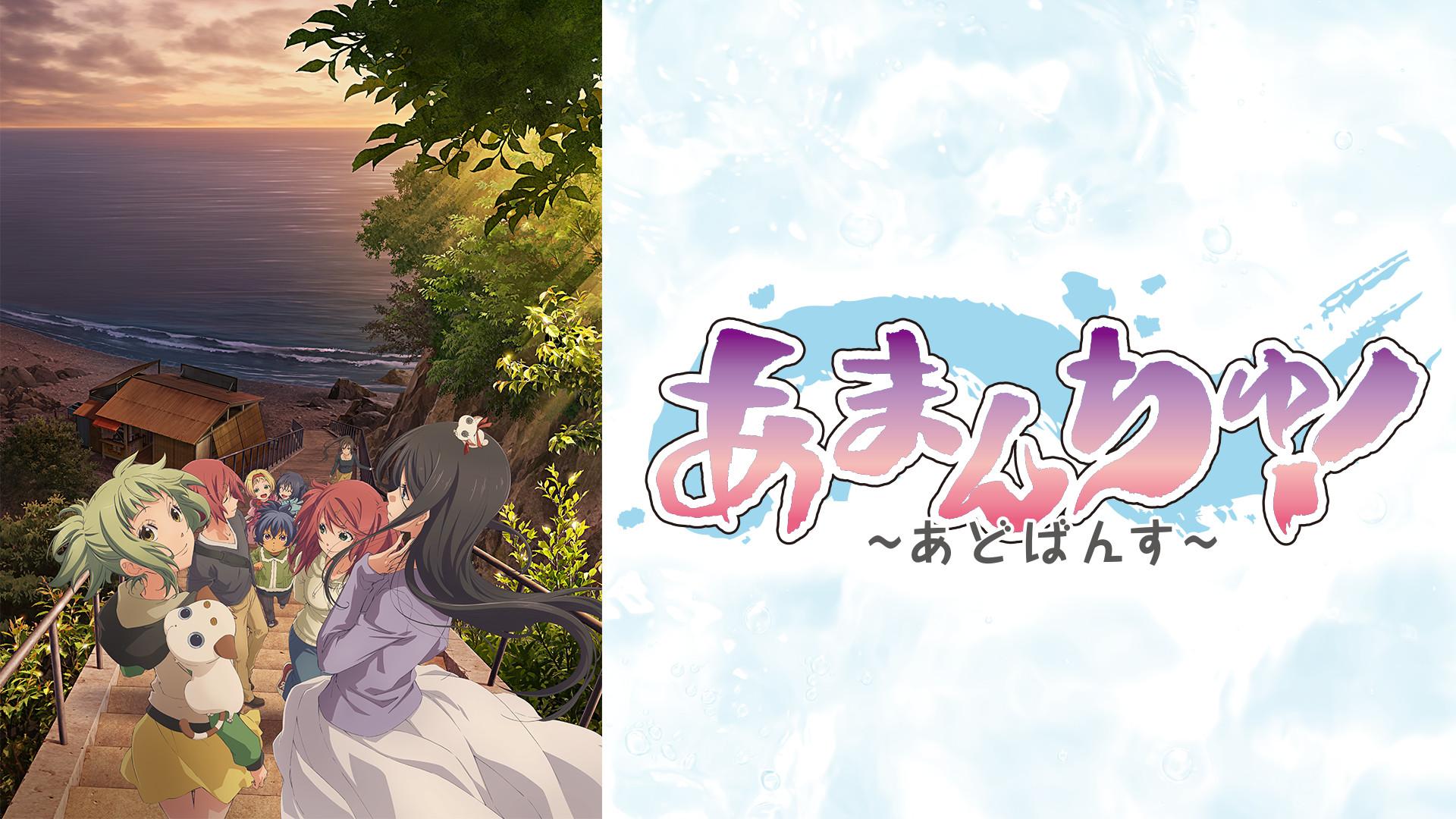 あまんちゅ あどばんす アニメ動画見放題 Dアニメストア